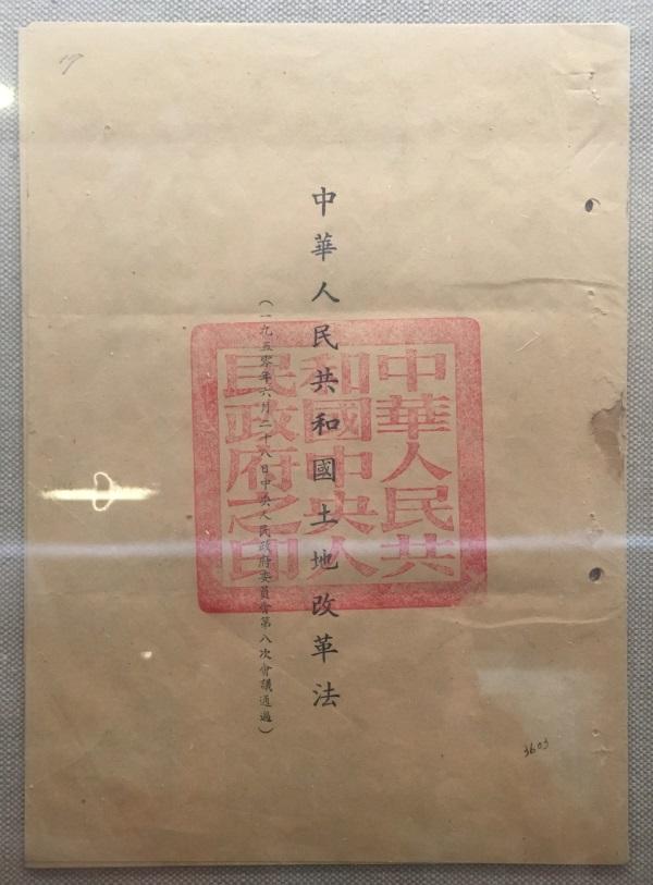 land-reform-law-1950