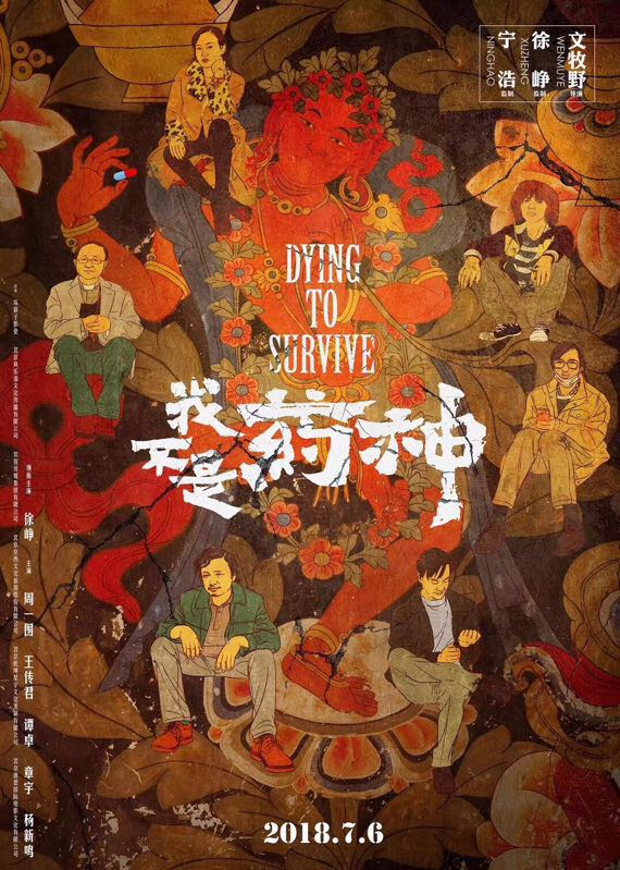 dying-to-survive